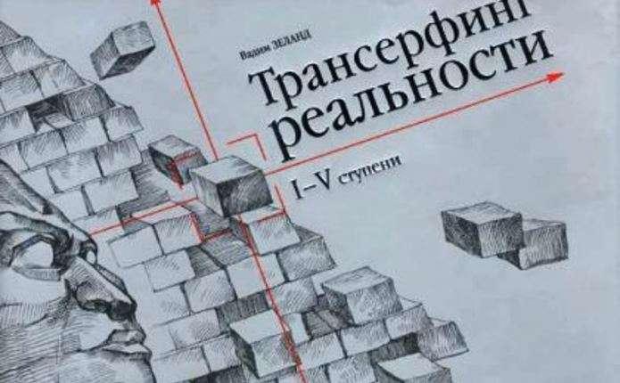 Трансерфинг реальности Вадима Зеланда - книги, которые меняют жизнь