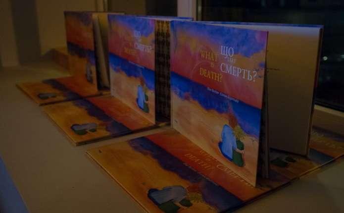 Чернівчанам презентували книжку, яка є бестселером у 12 країнах світу