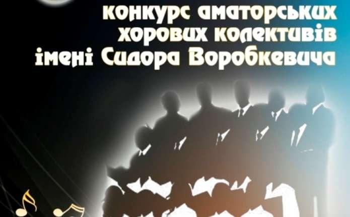 Ювілейний конкурс аматорських хорових колективів проведуть у Чернівцях