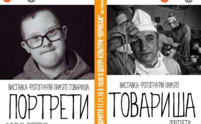 У Чернівцях відкриється виставка 18 фотографів