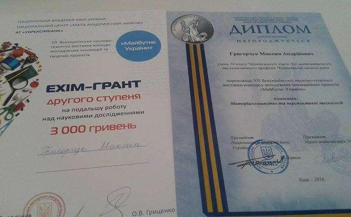 Юний винахідник з Чернівців став срібним призером конкурсу інноваційних технологій