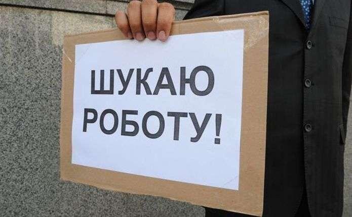 На Прикарпатті офіційно зареєстровано майже 9 тисяч безробітних