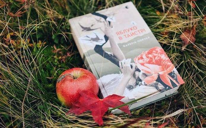 Роман-феєрію чернівчанки презентують мешканцям Слов'янська і Краматорська