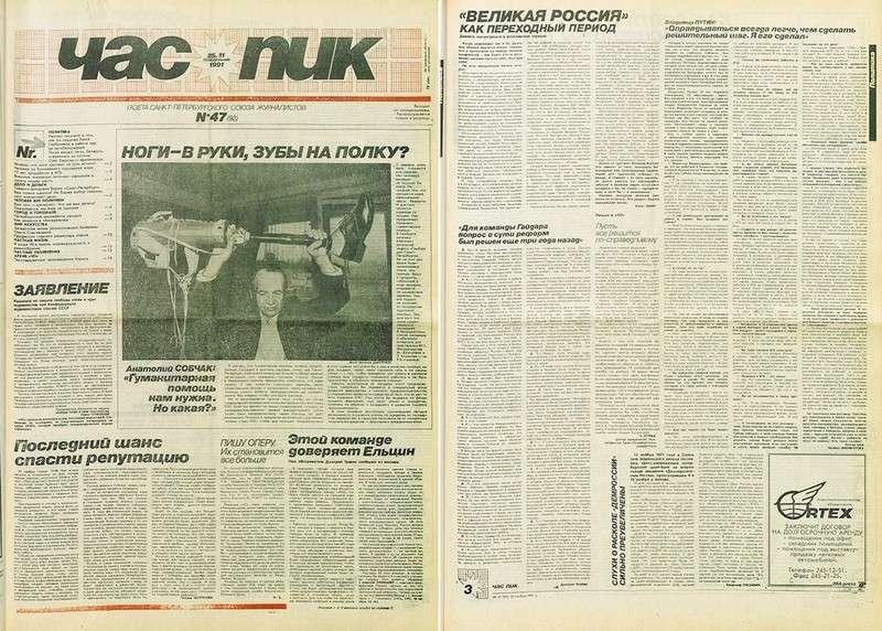 У мережі опублікували одне з перших інтерв'ю Путіна 1991 року