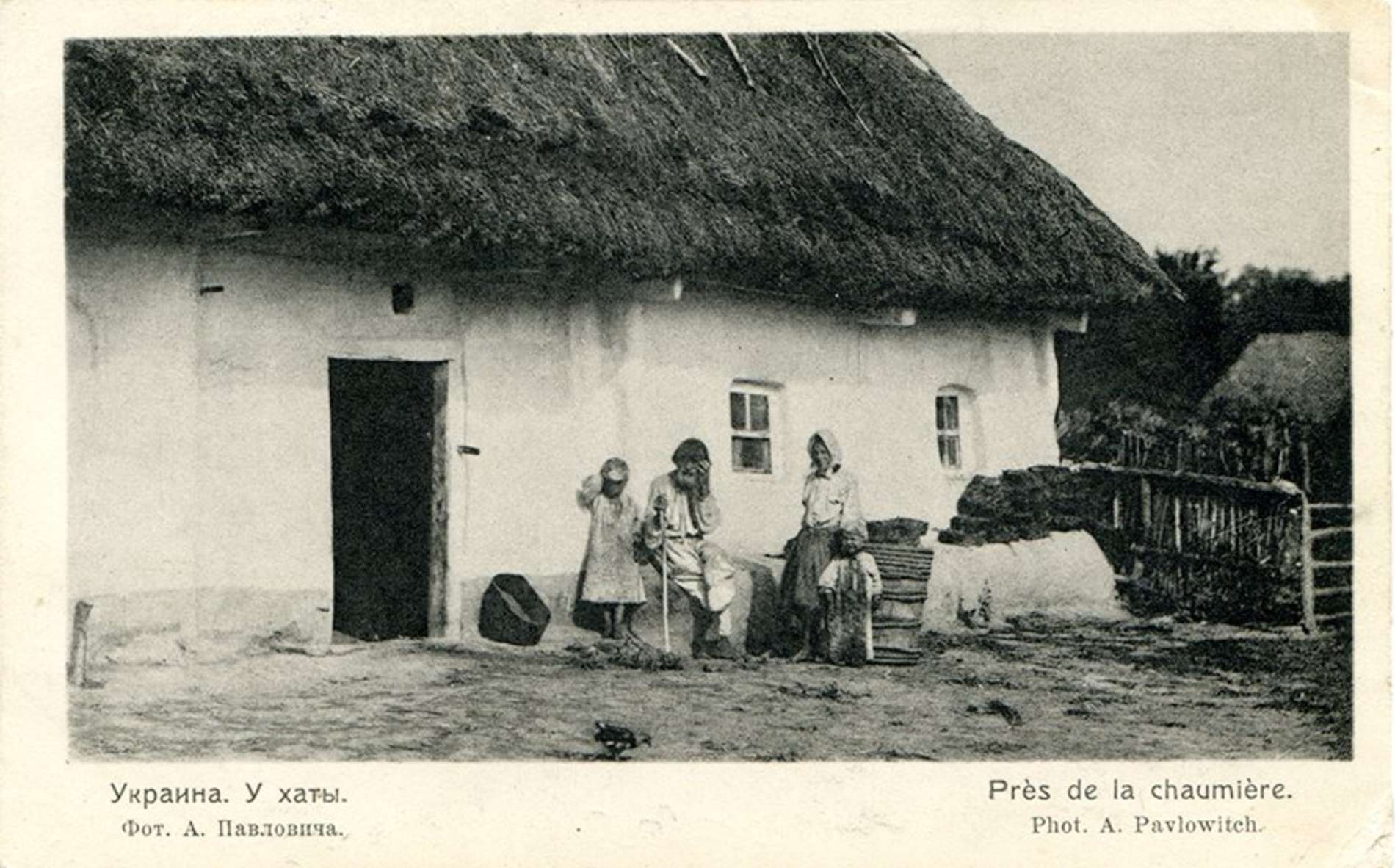 Рідкісні історичні листівки з українськими краєвидами кінця ХІХ ст. – поч. ХХ ст.