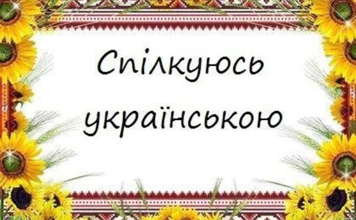 За публічне зневажання української мови хочуть ввести кримінальну відповідальність