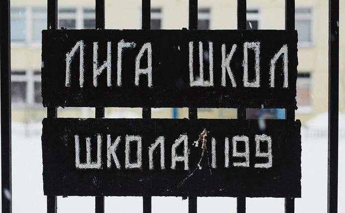 У Москві керівництво школи 25 років домагалося учениць