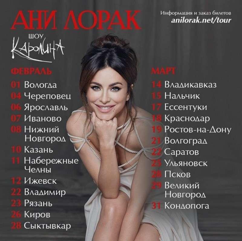 Ані Лорак об'їздить більше 20 міст Росії