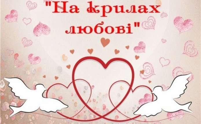 Для закоханих у Чернівцях влаштують свято з романтичними подарунками