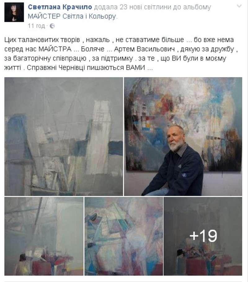 Помер заслужений художник України Артем Присяжнюк