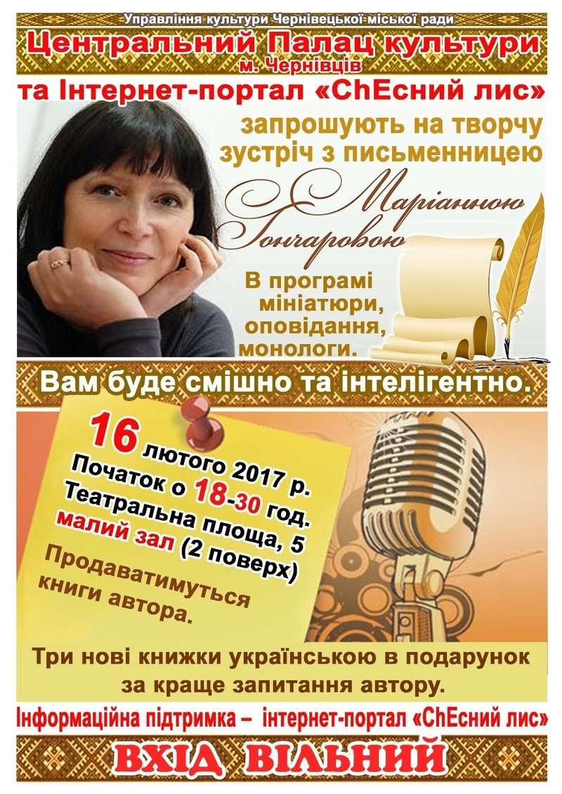 У Чернівцях відбудеться творчий вечір Маріанни Гончарової