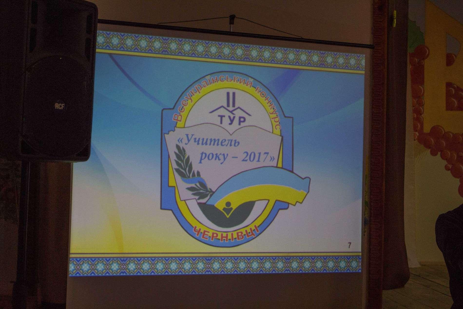 Всеукраїнський конкурс Учитель року - 2017 стартував на Буковині