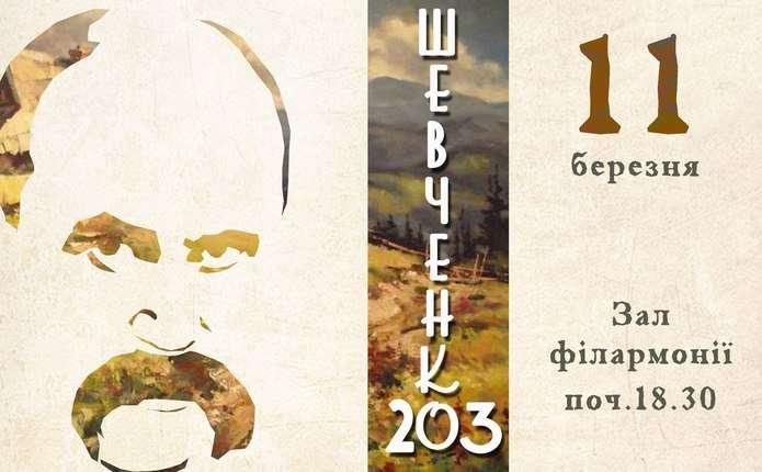 Урочистий концерт, присвячений Т. Шевченку та М. Лисенку, проведуть у Чернівцях