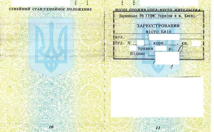 Українців змусять реєструватися за місцем проживання