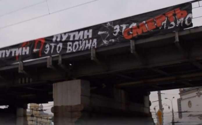 У центрі Москви вивісили антипутінський банер