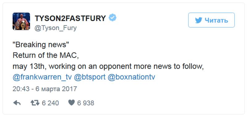 Тайсон Ф'юрі повернеться на ринг у травні