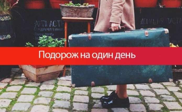 Куди поїхати 8 березня: мандрівка на один день