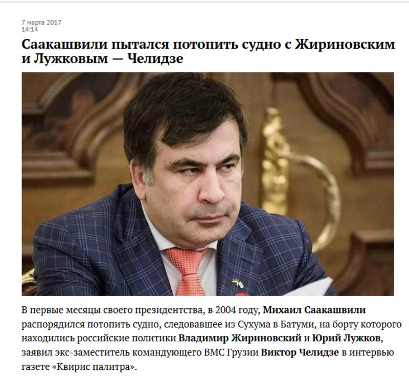 У Росіїї запідозрили Саакашвілі у підготовці вбивства Жиріновського і Лужкова