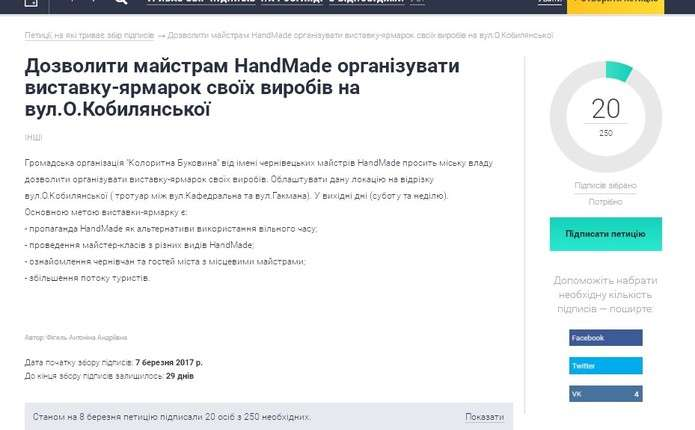 З'явилася петиція щодо виставки-ярмарку виробів хендмейд на вул. Кобилянської