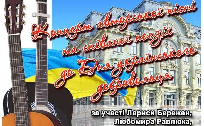 Вечір авторської пісні та співаної поезії проведуть у Чернівцях