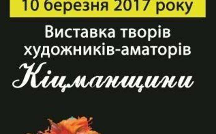 Чернівчанам презентують виставку творів художників-аматорів Кіцманщини