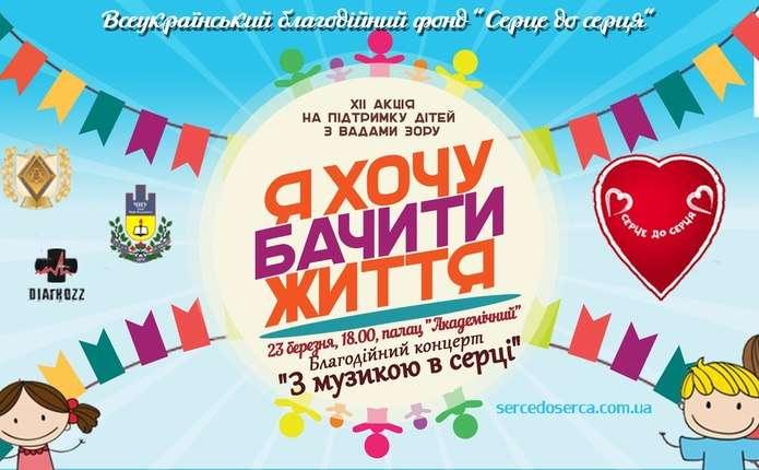 У Чернівцях проведуть благодійний концерт на підтримку дітей з вадами зору
