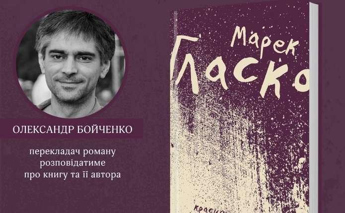 Перше україномовне видання Красивих двадцятилітніх презентують у Чернівцях