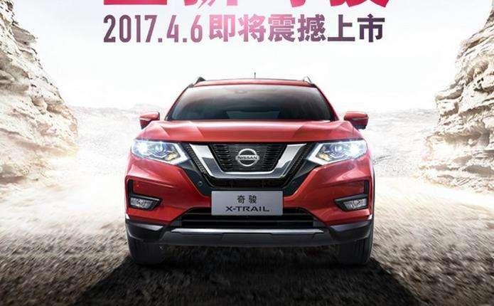 Оновлений Nissan X-Trail 2018 засвітився на офіційних фото