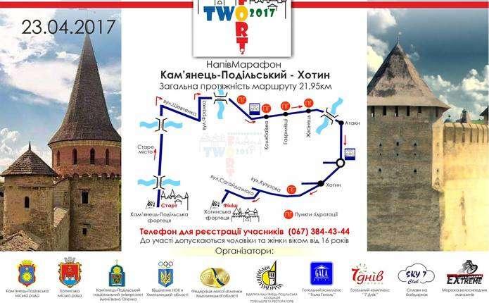 Проведуть напівмарафон, який об'єднає Хотинську і Кам'янець-Подільську фортеці