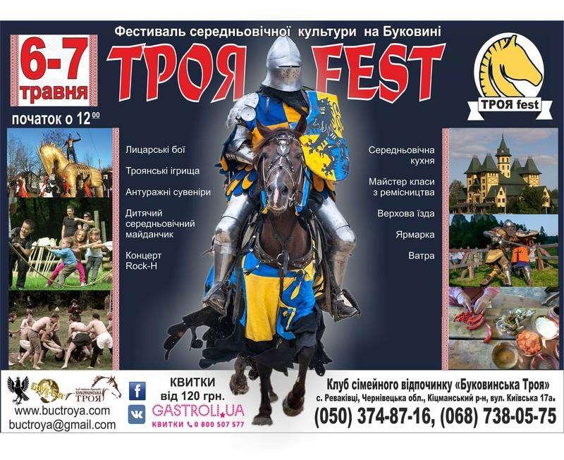 У Чернівецькій області пройде фестиваль середньовічної культури