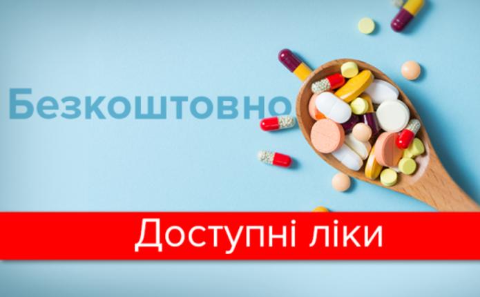 У Чернівцях почала діяти державна програма Доступні ліки
