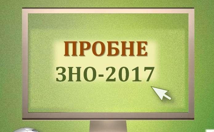 Пробне ЗНО Twitter: У Новодністровську була стовідсоткова явка на пробне ЗНО з