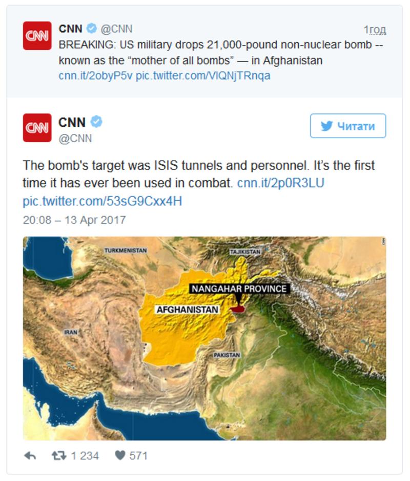 США скинули на Афганістан найпотужнішу неядерну бомбу вагою 10 тонн