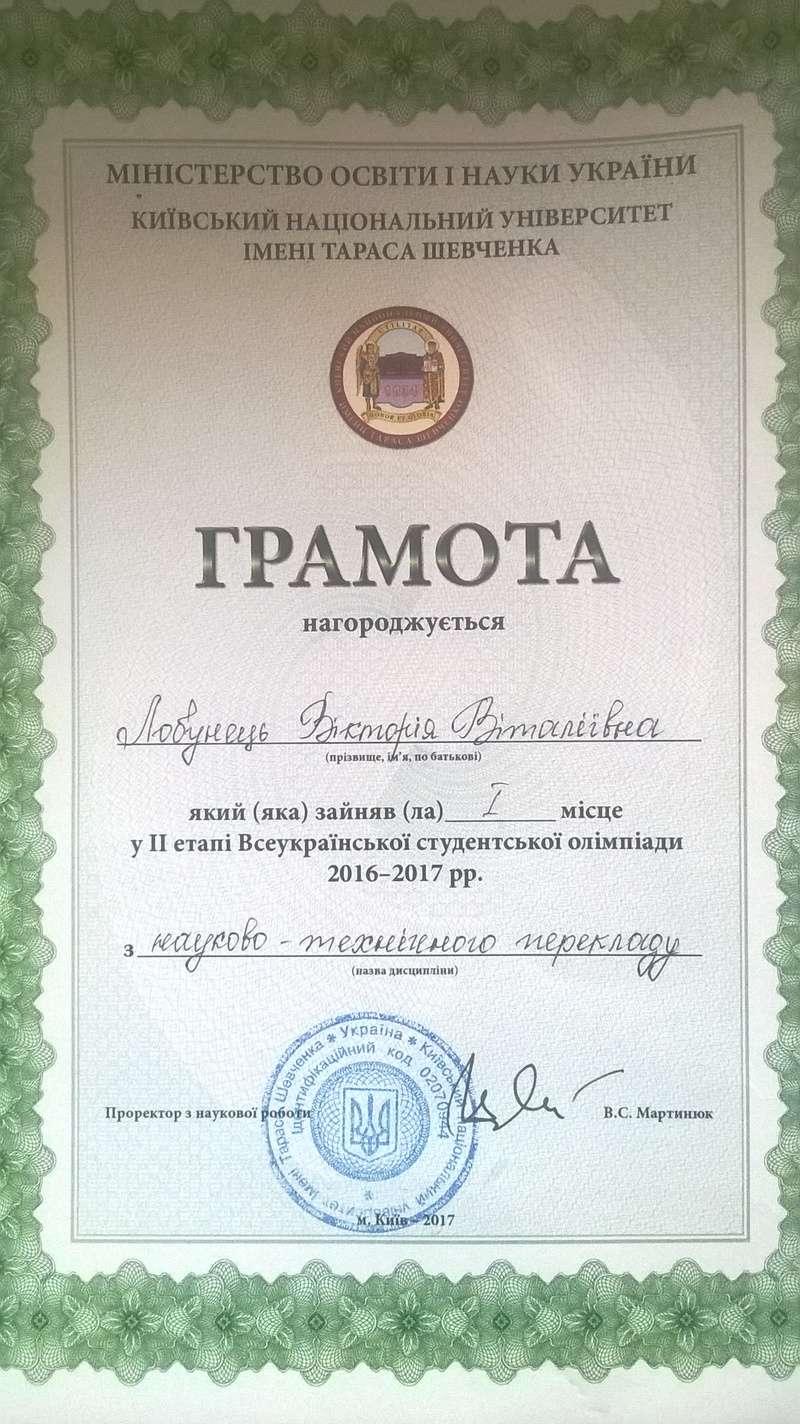 Студентка ЧНУ перемогла у всеукраїнській студентській олімпіаді з перекладу