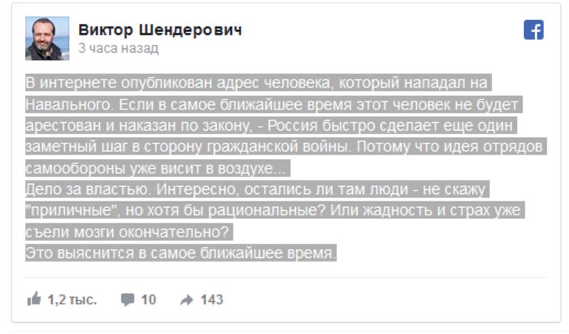 Росія наближається до громадянської війни, - Шендерович