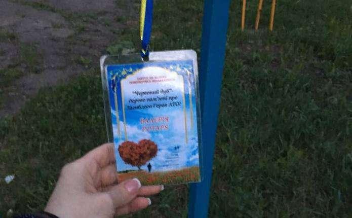 У Чернівцях в парку Жовтневий викрали дерева, які посадили на честь загиблих воїнів АТО