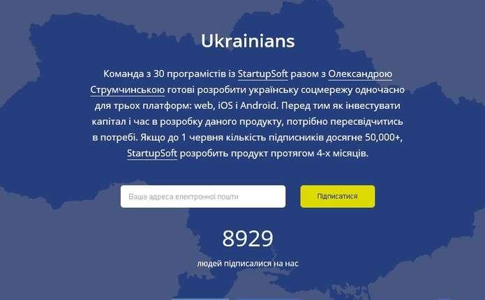 Програмісти з Канади хочуть створити для українців нову соцмережу Ukrainians