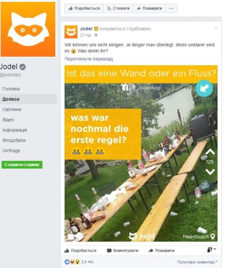 Річка чи стіна: користувачі Інтернету шаленіють через нову оптичну ілюзію
