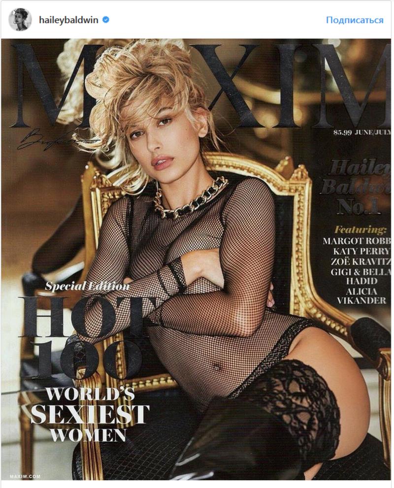 Чоловічий журнал визначив найсексуальнішу дівчину в світі