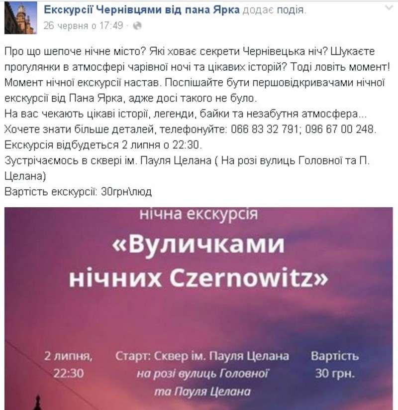 Чернівчан запрошують на нічну екскурсію містом