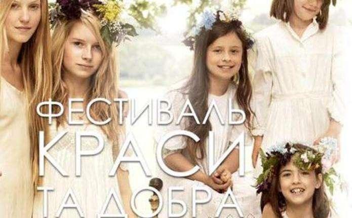 Восени у Чернівцях пройде перший в Україні фестиваль краси та добра