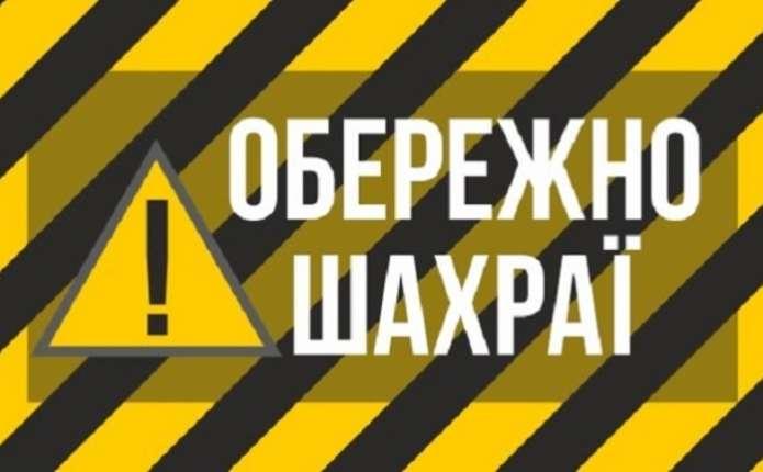 Українців попереджають про новий вид шахрайства з обміном валют