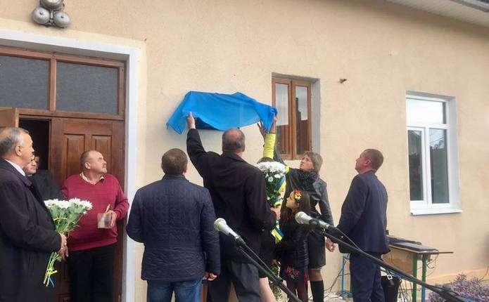 В Сторожинці відкрили меморіальну дошку загиблому атовцю Петру Зайцю