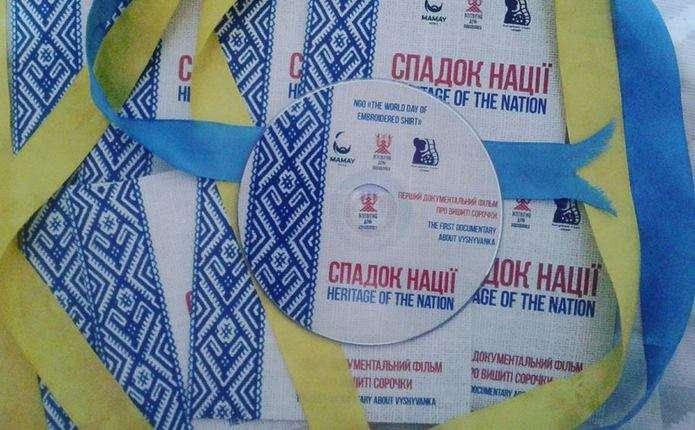 Документальний фільм Спадок нації вже є на дисках з англійськими субтитрами 44a895e1c6289