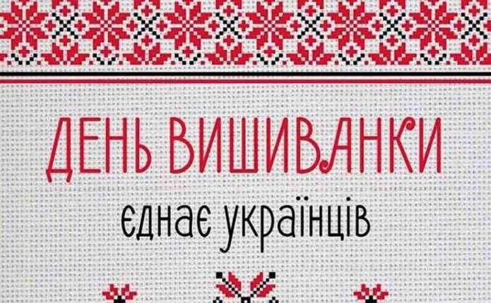 До Дня вишиванки у Чернівцях відбудуться презентації 63633d6a7eef8