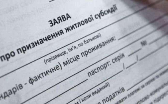 Українці відтягують переоформлення субсидій до жовтня