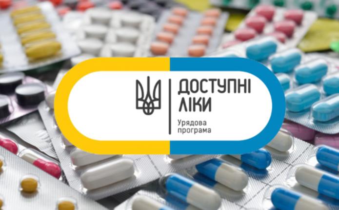 Реалізація програми Доступні ліки в Чернівцях продовжується - Погляд ... 3f05a8d19691d