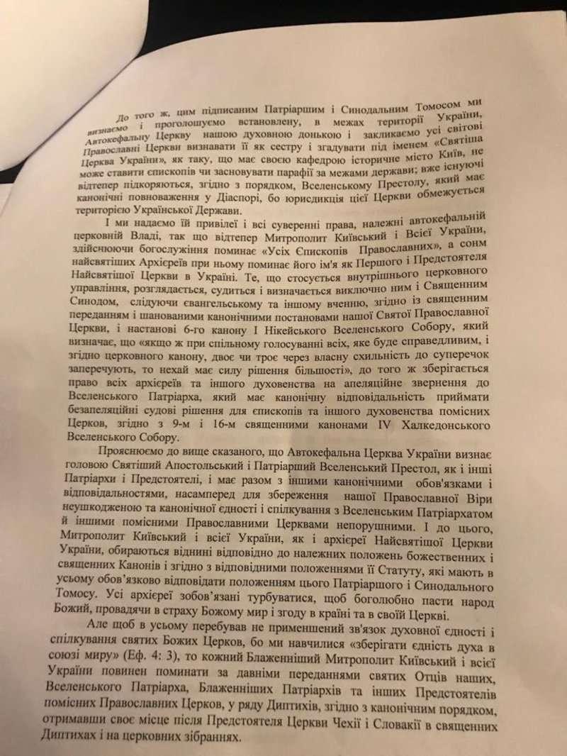 Оприлюднено переклад тексту Томосу про автокефалію української церкви