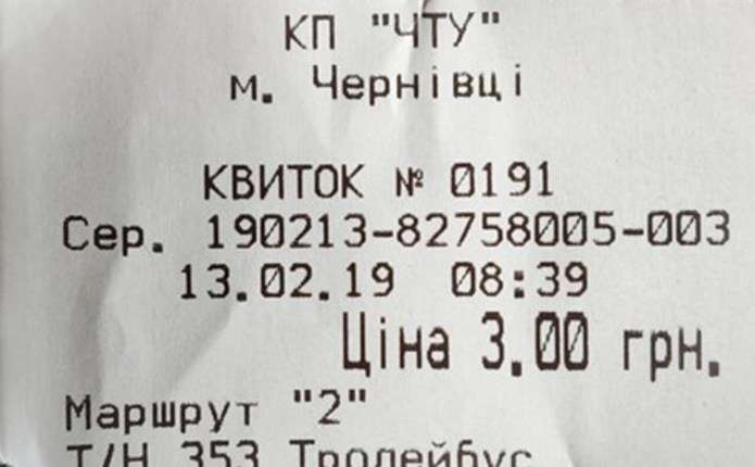 У Чернівцях запрацював електронний квиток у тролейбусі