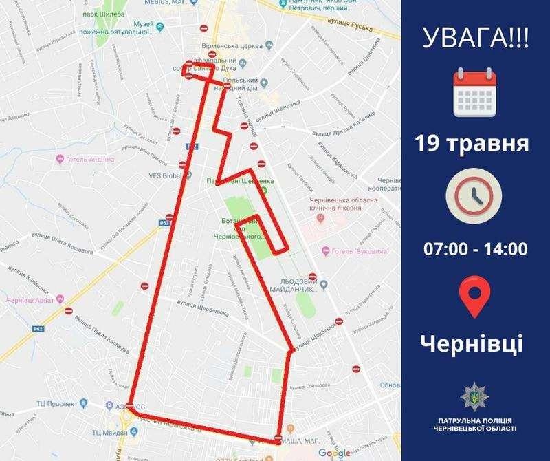 Як перекриватимуть рух транспорту у Чернівцях на час півмарафону